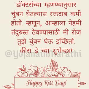 Kiss Day Status in Marathi