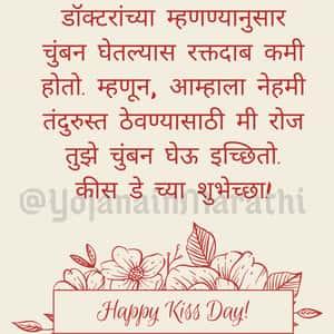 Kiss Day Status in Marathi