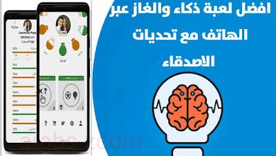 تحميل لعبة Smarter أفضل لعبة ذكاء به تحديثات عبر هاتفك الاندرويد