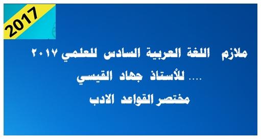 ملزمة مختصر اللغة العربية السادس للعلمي للأستاذ جهاد القيسي 2017
