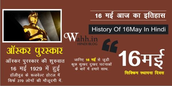 16-May-Aaj-Ka-itihaas-History