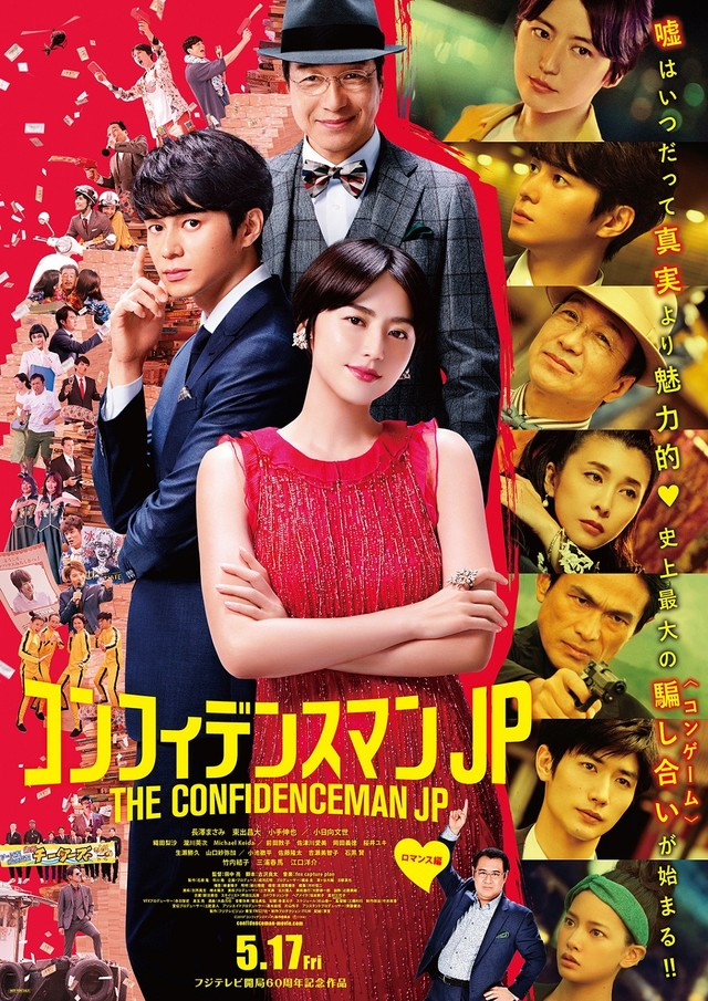 Sinopsis The Confidence Man JP: The Movie (2019) - Film Jepang