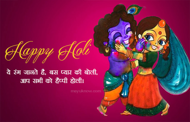 हैप्पी होली इमेज ,होली की फोटो, होली की इमेज , हैप्पी होली डाउनलोड ,Happy Holi Images In Hindi,Holi ki Pic,Happy Holi ki Image , Radha Krishan Ki Holi Image/Photo