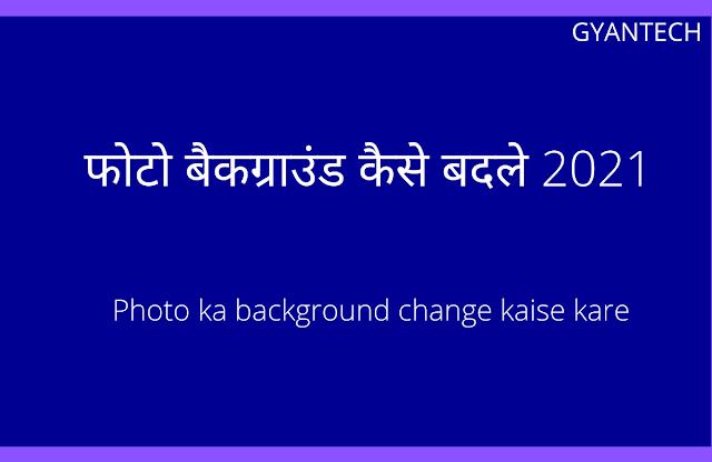 Photo ka background change kaise kare 2021