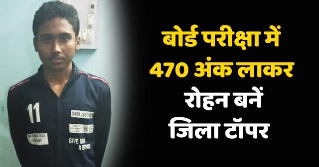 बेनीपट्टी के रोहन झा ने बोर्ड परीक्षा में हासिल किये 470 अंक, बनें जिला टॉपर