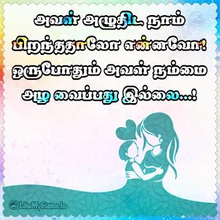 Tamil amma status
