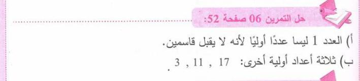 حل تمرين 6 صفحة 52 رياضيات للسنة الأولى متوسط الجيل الثاني