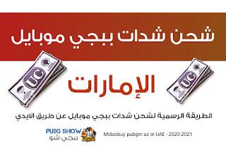 طريقة شحن شدات ببجي موبايل الرسمية في الامارات pubgm uc UAE