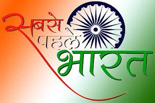 भारत से अच्छा नहीं कोई देश रे