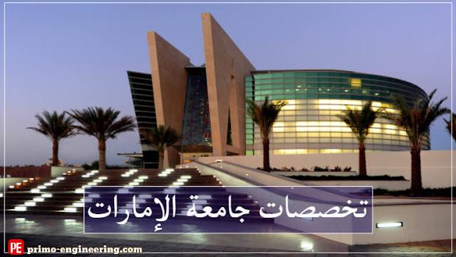 تعرف علي تخصصات جامعة الإمارات واقسام كل كلية بها  ومعلومات عن جامعة الإمارات