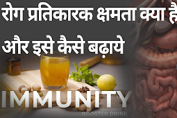 रोग-प्रतिरोधक क्षमता क्या है? और इसे कैसे बढ़ाए? (Immunity power in Hindi)