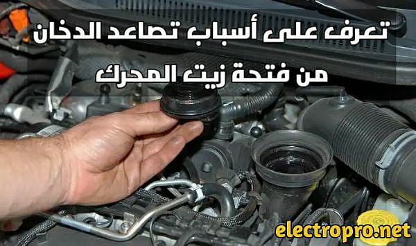 تعرف على أسباب تصاعد الدخان من فتحة زيت محرك السيارة