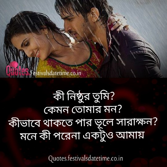 Instagram Bangla Love Status Free share