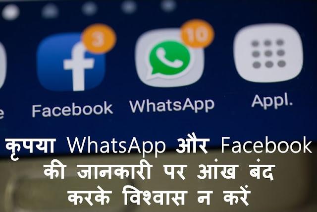 Whatsapp Facebook Fake news