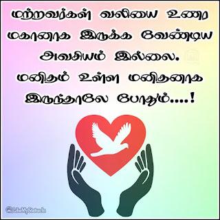 Manitham tamil quote