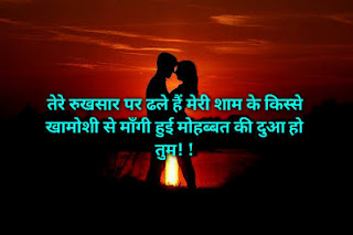Best wishes shayari in hindi, Best Wishes Quotes
