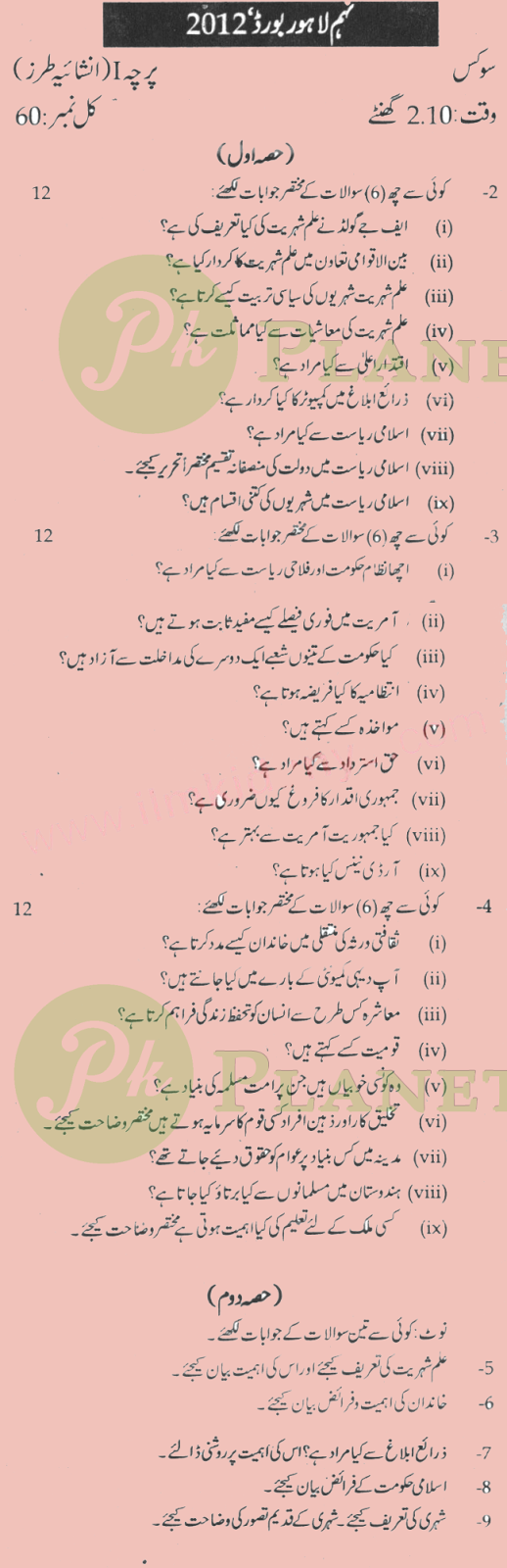Past Papers of 9th Class Lahore Board Civics 2012