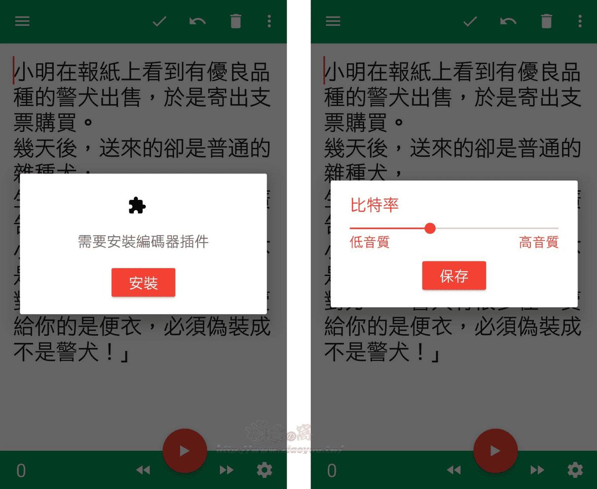 手機語音朗讀 App:T2S 文字朗讀發音