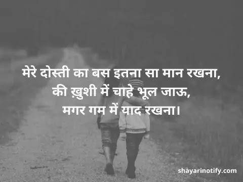 hindi-shayari-for-friends