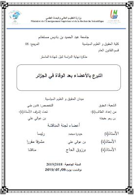 مذكرة ماستر: التبرع بالأعضاء بعد الوفاة في الجزائر PDF