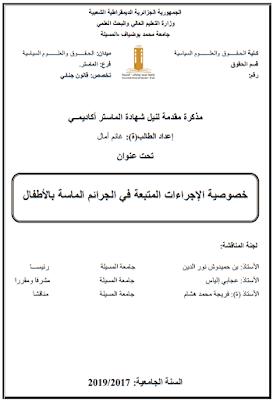 مذكرة ماستر: خصوصية الإجراءات المتبعة في الجرائم الماسة بالأطفال PDF