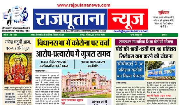 Rajputana News daily epaper 22 August 2020 Newspaper