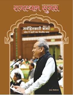Download Rajasthan Sujas March 2021 in hindi pdf | rasnotes.com