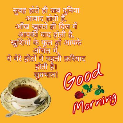 Romantic Good Morning  Shayari For Love