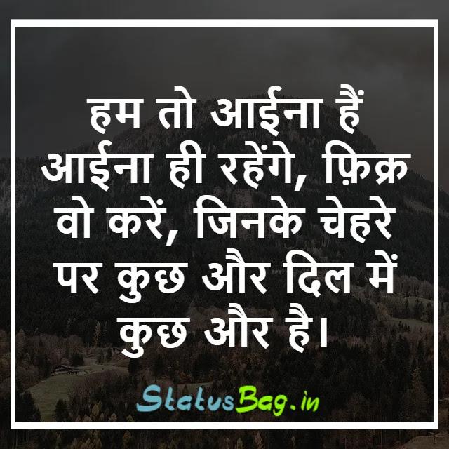 Shayari on Attitude in Hindi