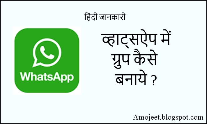 whatsapp-me-group-kaise-banaye