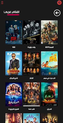 تحميل تطبيق لمشاهدة الافلام