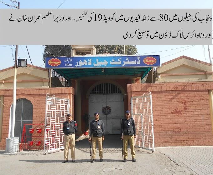 پنجاب کی جیلوں میں 80 سے زائد قیدیوں میں کوویڈ 19کی تشخیص۔اوروزیر اعظم عمران خان نے کورونا وائرس لاک ڈاؤن میں  توسیع کردی|(Covid-19)(lockdown)