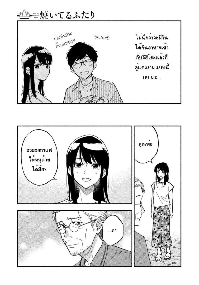อ่านการ์ตูน Yaiteru Futari ตอนที่ 19 หน้าที่ 13