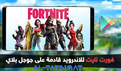 تحميل لعبة فورت نايت للاندرويد - Fortnite 2020
