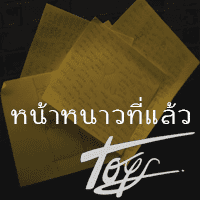 The TOYS หน้าหนาวที่แล้ว cover