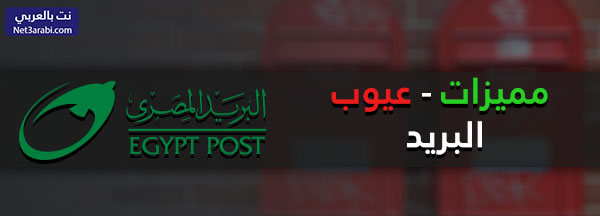 ماهو الرمز البريدي لجمهورية مصر العربية