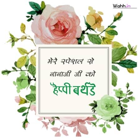 Birthday Wishes For Nani Ji Images