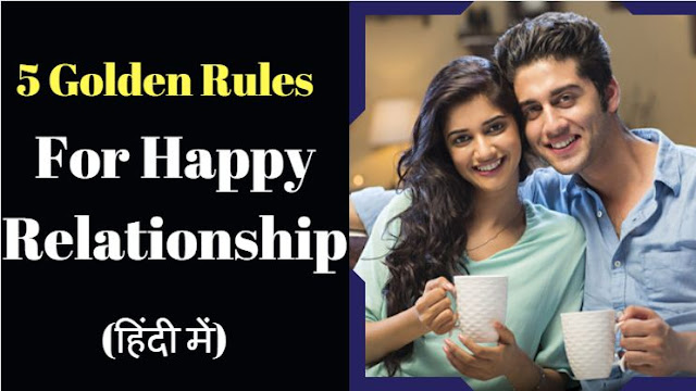 long and happy relationship tips in hindi
