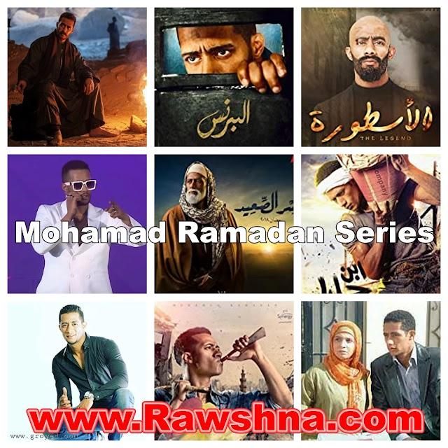 أفضل مسلسلات محمد رمضان على الإطلاق