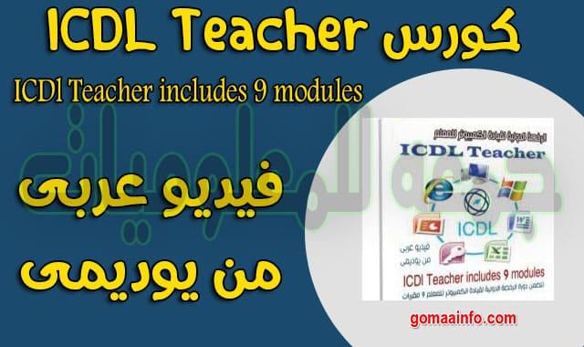 تحميل كورس ICDL Teacher  فيديو عربى من يوديمى