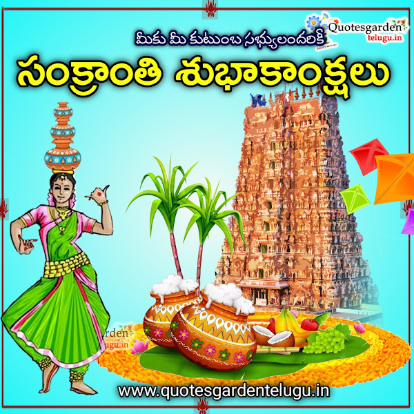 Best  Telugu Pongal greetings wishes images
