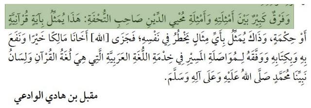 fawaid dari muqaddimah syaikh muqbil di kitab al-mumti' fii syarh al-ajurrumiyyah