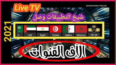 شاهد ألآف القنوات من تطبيق jungle الجديد أفخم تطبيقات القنوات العربية والعالمية المشفرة والمجانية