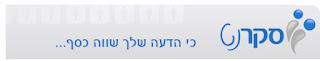 http://www.sekernet.co.il/Register.aspx?ReffereID=31196&FromMail=razmillr@walla.com