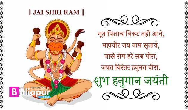 Hanuman Jayanti Wishes 2021: हनुमान जयंती का महत्व || किस आकृति के हनुमान जी की पूजा की जानी चाहिए