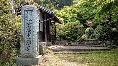 瑠璃光禅寺