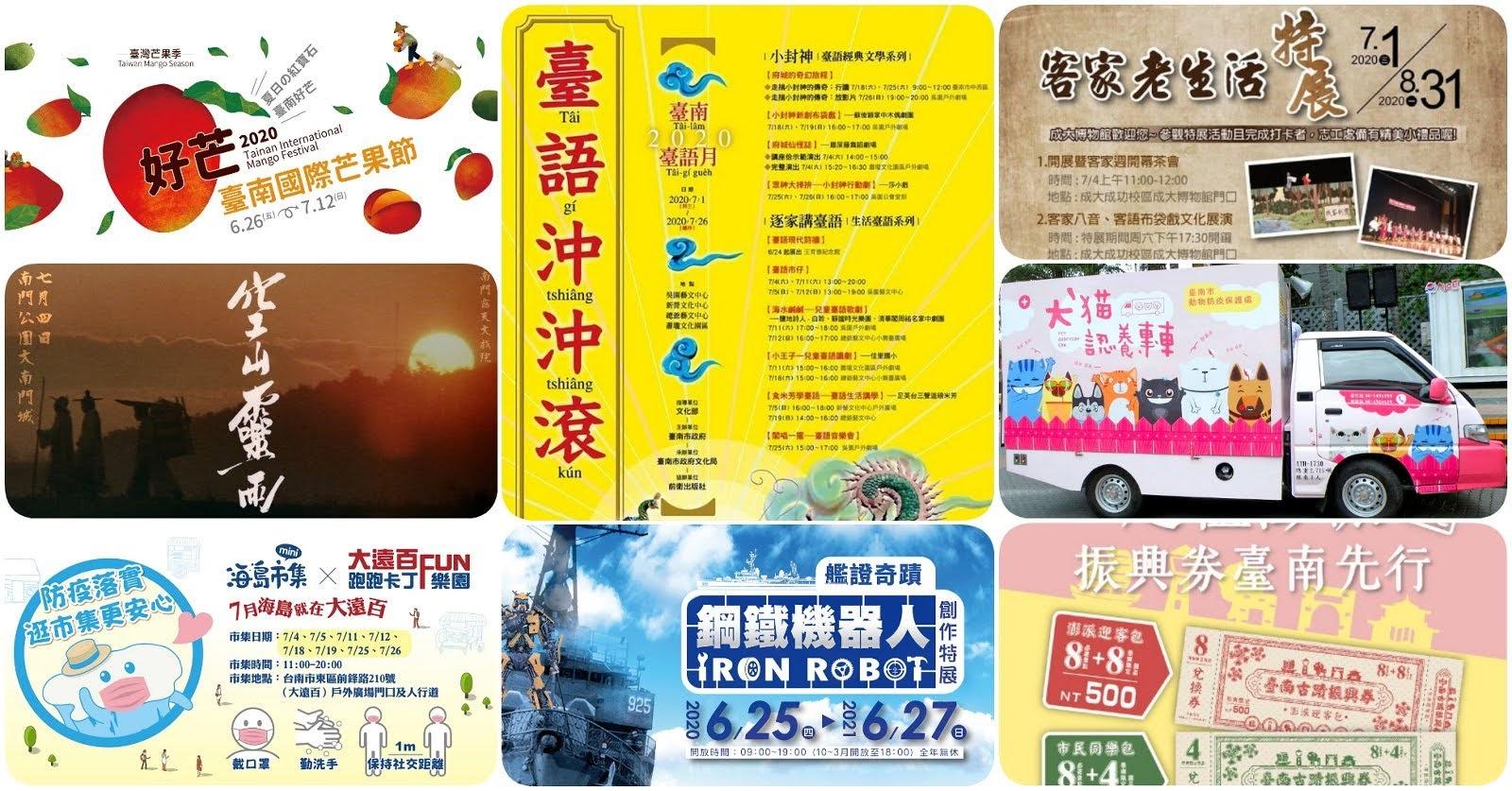 [活動] 2020/7/4-/7/5|台南端午連假×週末活動整理|本週末活動數:66