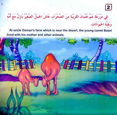 قصص اطفال مصورة - مغامرات بازل يفقد سنامه بالعربية والإنجليزية PDF