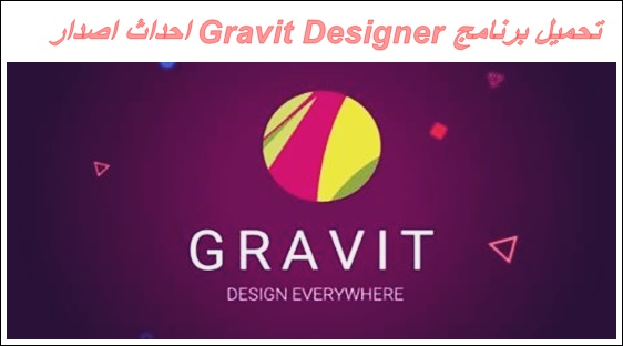 برنامج Gravit Designer