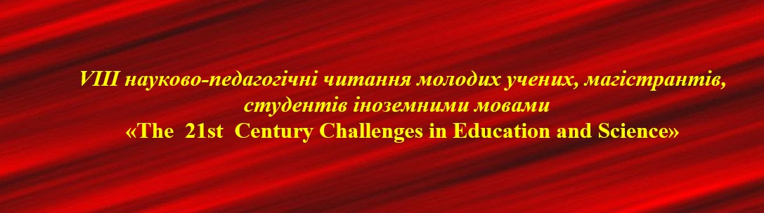 «The 21st Century Challenges in Education and Science» 2020 перенесено